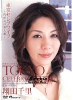 (1dvdps00705)[DVDPS-705] 東京セレブワイフ 〜代官山の美人妻〜 翔田千里 ダウンロード