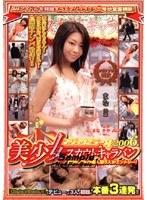 マジックミラー号 2006 美少女スカウトキャラバン ダウンロード
