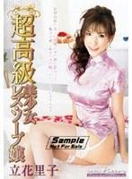 超高級美少女レズ・ソープ嬢 立花里子 ダウンロード