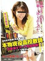 (1dvdps778)[DVDPS-778] 本物現役○校教師が身体を張って風俗体験! ダウンロード
