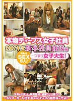 (1dvdps784)[DVDPS-784] 本物ディープス女子社員 2007年度 新卒社員面接編…つまり女子大生! ダウンロード