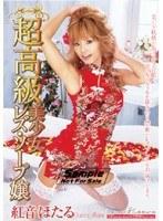 (1dvdps00789)[DVDPS-789] 超高級美少女レズ・ソープ嬢 紅音ほたる ダウンロード
