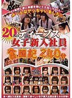(1dvdps00795)[DVDPS-795] 20人のディープス女子新入社員 奮闘記 ダウンロード