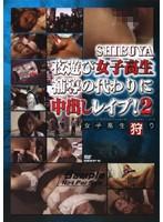 (1dvdps00800)[DVDPS-800] SHIBUYA夜遊び女子校生 補導の代わりに中出しレイプ 2 ダウンロード