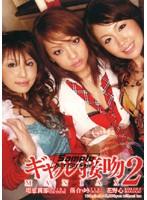 (1dvdps814)[DVDPS-814] ギャル接吻 MANIAX 2 ダウンロード