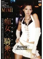 あの!元ファッションモデル&本物ガールズヒップホップダンサーMIMI 空前の腰づかいで痴女×騎乗位 ダウンロード