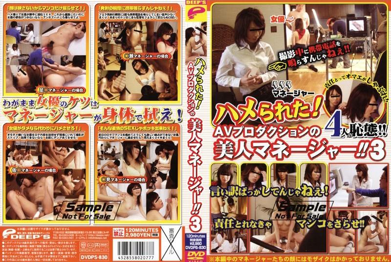 [DVDPS-830] ハメられた!AVプロダクションの美人マネージャー!! 3
