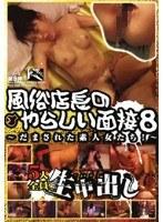 (1dvdps00832)[DVDPS-832] 風俗店長のやらしい面接8 ダウンロード