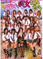 女子校生限定20人 花の卒業式で痴女お礼参り! ダウンロード