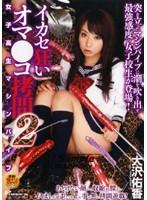(1dvdps855)[DVDPS-855] イカセ狂いオマ●コ拷問 女子校生マシンバイブ2 大沢佑香 ダウンロード