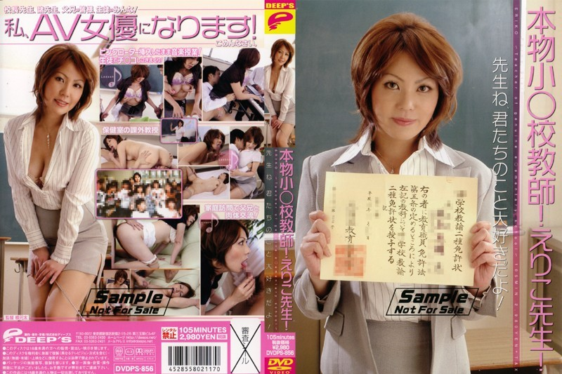 [DVDPS-856] 本物小○校教師!えりこ先生!