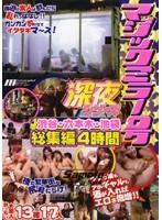 マジックミラー号 深夜シリーズ 渋谷・六本木・池袋 総集編4時間 ダウンロード