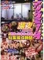 マジックミラー号 深夜シリーズ 渋谷・六本木・池袋 総集編4時間