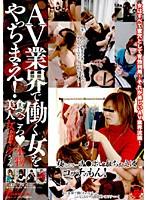 (1dvdps00861)[DVDPS-861] AV業界で働く女をやっちまえ! 食べごろ◆本物美人女メイクさん ダウンロード