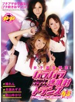 (1dvdps00862)[DVDPS-862] 女子校生限定!パラパラ潮吹き噴射トランス45発以上 ダウンロード