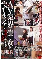 (1dvdps00876)[DVDPS-876] AV業界で働く女をやっちまえ! 中出しヤリステ新人AD編 ダウンロード