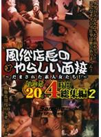(1dvdps879)[DVDPS-879] 風俗店長のやらしい面接 被害者20名4時間総集編2 ダウンロード
