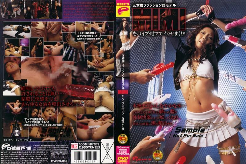 (1dvdps00889)[DVDPS-889] 元本物ファッション誌モデルMIMIをバイブ・電マでイカせまくり! ダウンロード