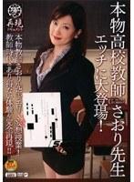 (1dvdps00895)[DVDPS-895] 本物○校教師さおり先生 エッチに大登場! ダウンロード