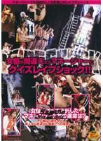 (1dvdps00901)[DVDPS-901] 女優が間違えたらマネージャーにクイズレイプショック!! ダウンロード