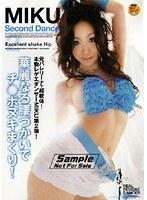 (1dvdps00902)[DVDPS-902] 元バレリーナで超軟体!本物レゲエダンサーMIKU第2弾! 華麗なる腰づかいでチ○ポヌキまくり! ダウンロード