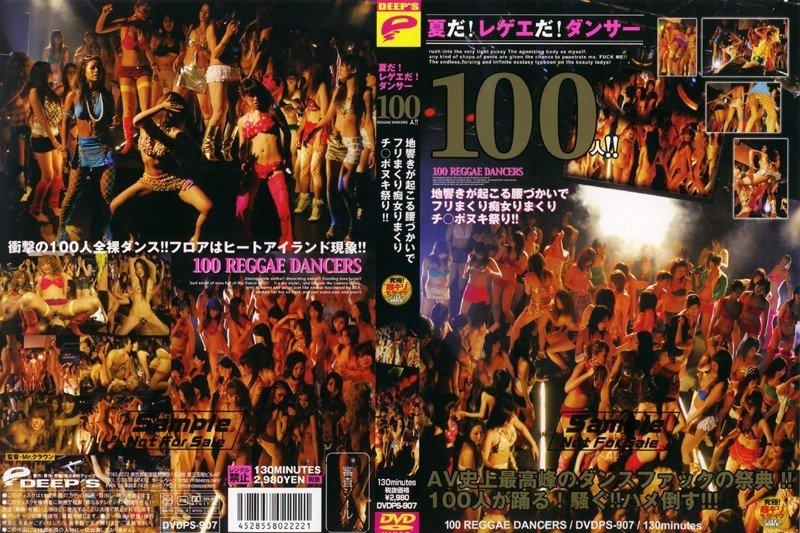 [DVDPS-907] 夏だ!レゲエだ!ダンサー100人!!地響きが起こる腰づかいでフリまくり痴女りまくりチ○ポヌキ祭り!!