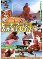 セブ島にバカンスに来ている素人ギャル!ビーチでプールで青姦中出しレイプ! ダウンロード