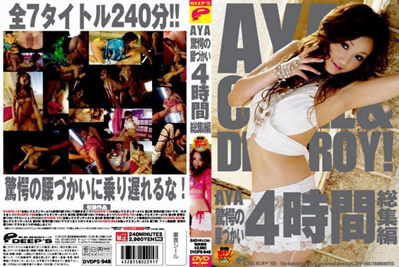 [DVDPS-948] AYA驚愕の腰づかい4時間総集編