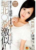 (1dvdps977)[DVDPS-977] 堀北○希 激似! 涼宮ラム ダウンロード