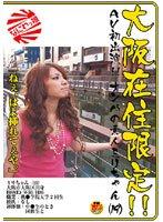 (1dvdps982)[DVDPS-982] 大阪在住限定!!AV初出演!!ナンバの素人ミリちゃん(19) ダウンロード