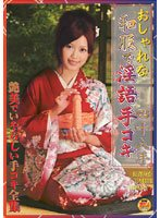 (1dvdps986)[DVDPS-986] おしゃれな和服で淫語手コキ四十八手 ダウンロード