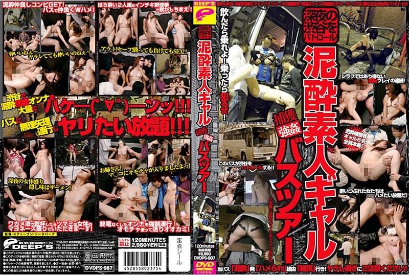 深夜の渋谷をパトロール 泥酔素人ギャル捕獲強姦バスツアー