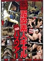 深夜の渋谷をパトロール 泥酔素人ギャル捕獲強姦バスツアー ダウンロード