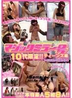 (1dvift012)[DVIFT-012] マジックミラー号 10代限定!!ティーンズ編 in 横浜みなとみらい ダウンロード