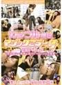 カップル限定 マジックミラー号 with 桜田さくら