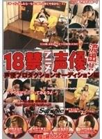 18禁アニメ声優流出!! 声優プロダクションオーディション編 ダウンロード