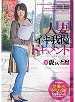 人妻イキ我慢ドキュメント愛さん【faa-152】