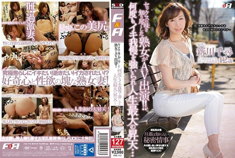 ランジェリーの人妻、新川千尋出演の寸止め無料動画像。セックスの味を知り尽くした熟女がAV出演!