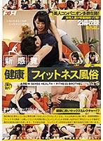 新感覚 健康×フィットネス風俗 Vol.5