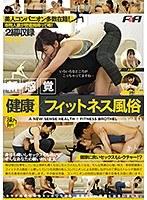 新感覚健康×フィットネス風俗Vol.6【faa-313】