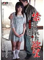(1fah12021)[FAH-12021] 禁じられた欲望 親戚からもらった娘を性欲処理に犯す叔父さん ダウンロード