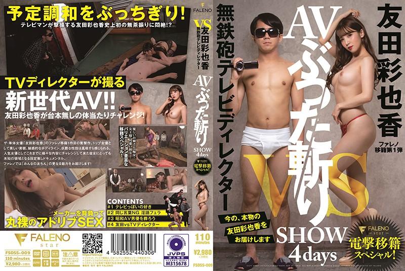 無鉄砲テレビディレクターvs友田彩也香 AVぶった斬りSHOW 4daysのサンプル大画像