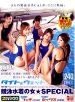 競泳水着の女★SPECIAL ダウンロード