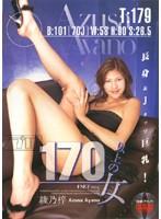 170以上の女 綾乃梓