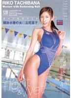 競泳水着の女 立花里子 ダウンロード