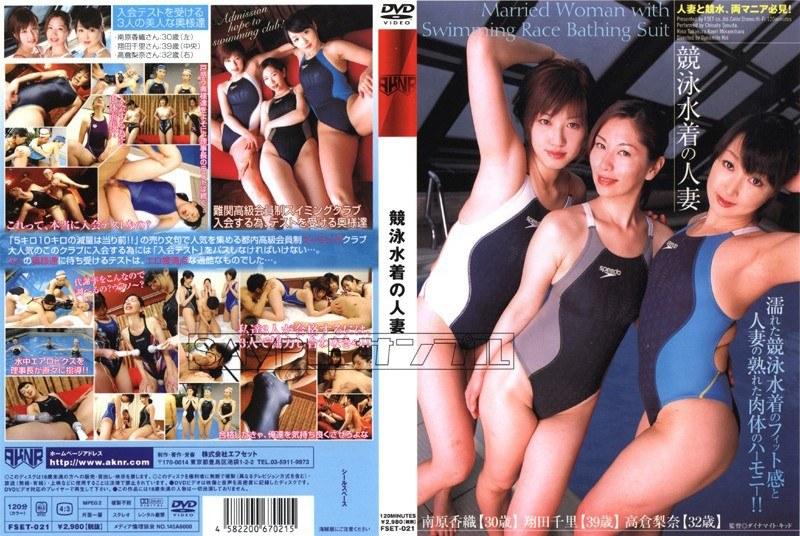 教室にて、競泳の人妻、南原香織出演の電マ無料熟女動画像。競泳水着の人妻