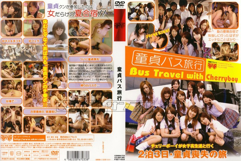 童貞バス旅行