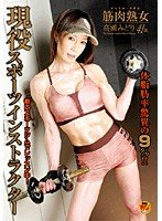(1fset00086)[FSET-086] 筋肉熟女 高瀬みどり 41歳 ダウンロード