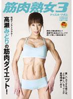 (1fset108)[FSET-108] 筋肉熟女 3 高瀬みどり 41歳 ダウンロード