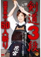 剣道3段 花宮あみの50人斬り